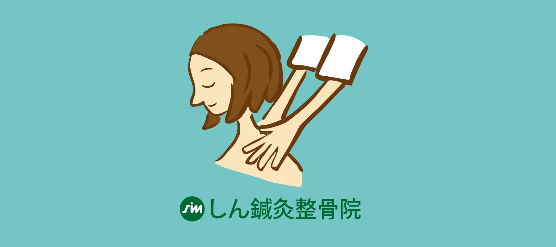 しん鍼灸トップ